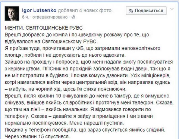 Страница Игоря Луценко в Фейсбуке
