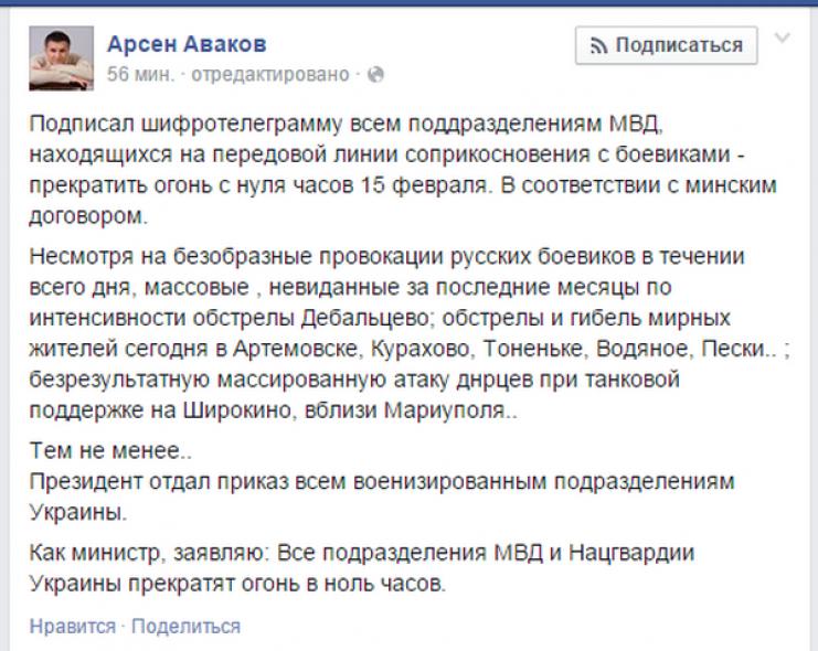 Аваков дал распоряжение о прекращении огня
