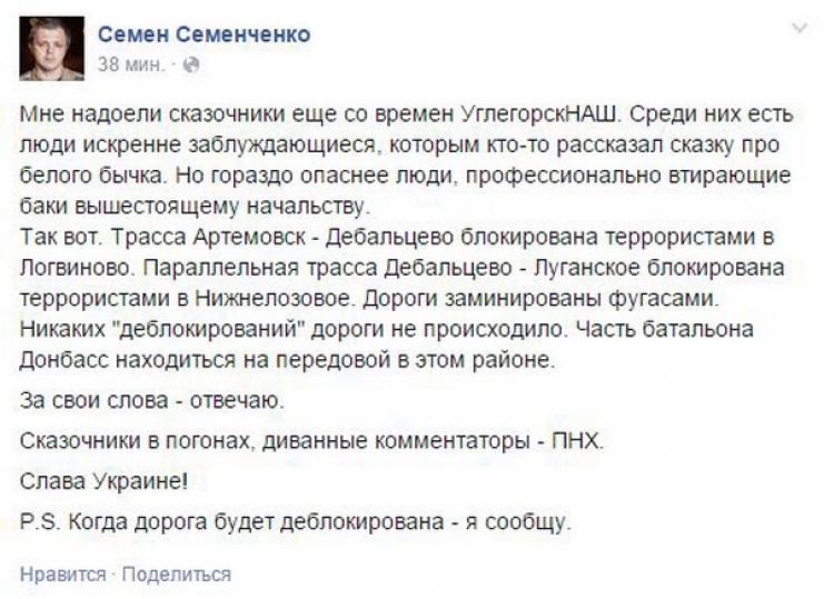 СЕмченко написал в ФБ, что трасса Артемовск-Дебальцево блокирована ополчением