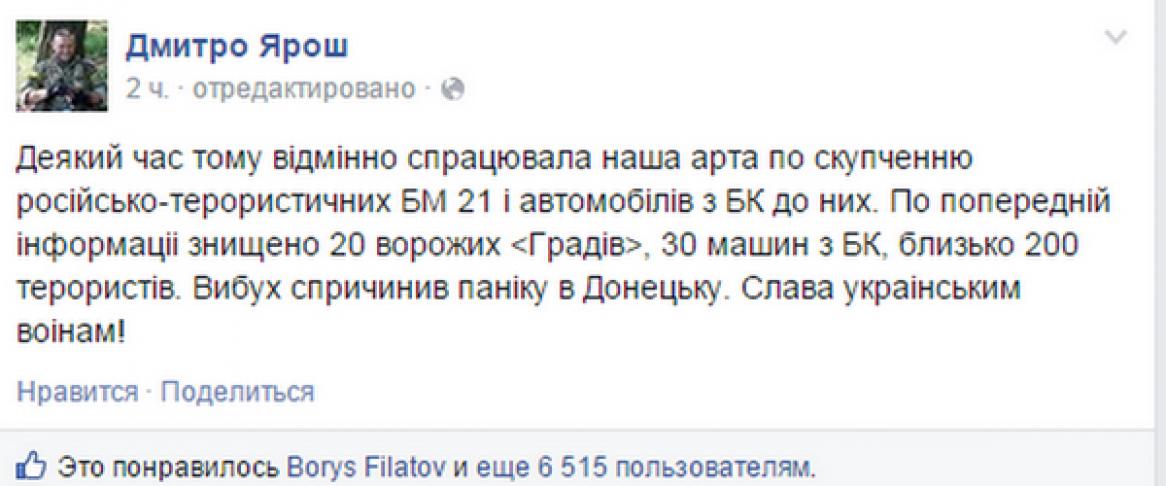 Донецк обстреляла украинская артиллерия