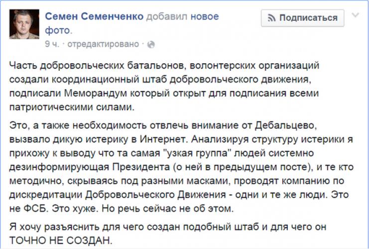 странци ФБ Семена Семченко. О создании координационного штаба добровольцев