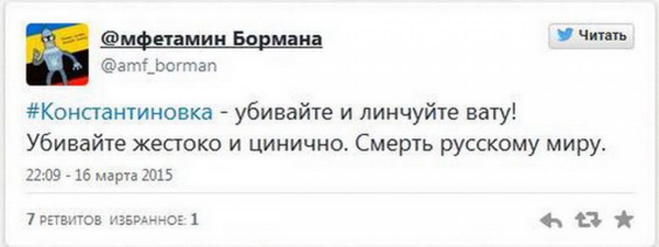 укропатриоты в фейсбук