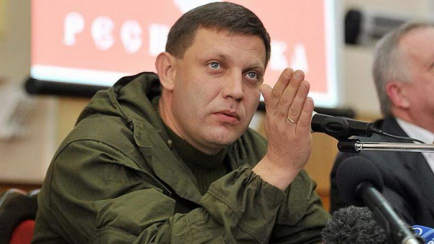 Захарченко 22 апреля