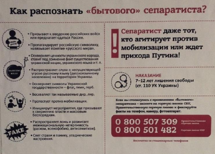 листовка_бытовой сепаратизм