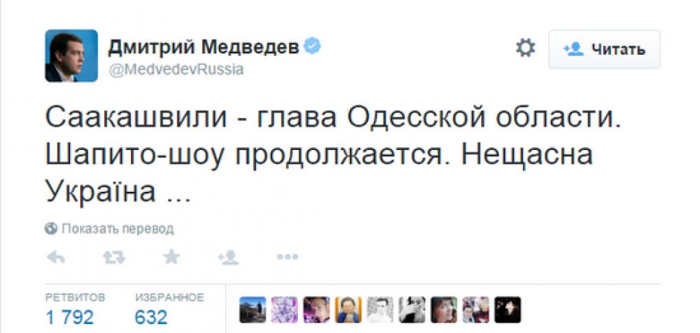 ФБ Медведев