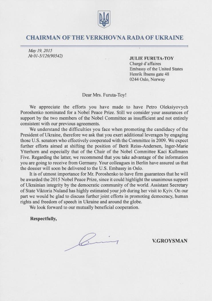 письмо гройсмана