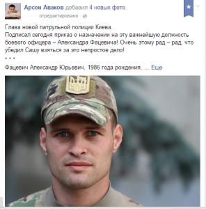 Аваков ФБ 12 06