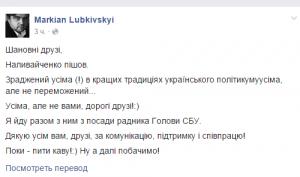 Маркиян Лубкивский ФБ 18 06