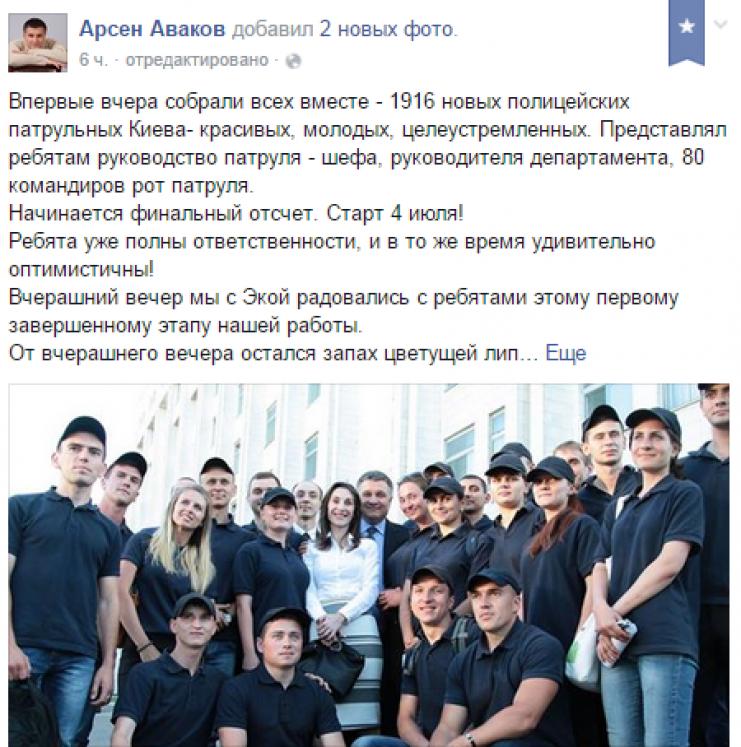 фб аваков 13 06