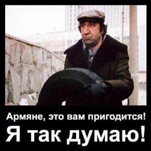 армяне колеса