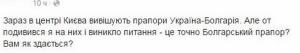 флаг_киев_линько