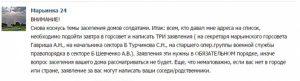 марьинка_ВК