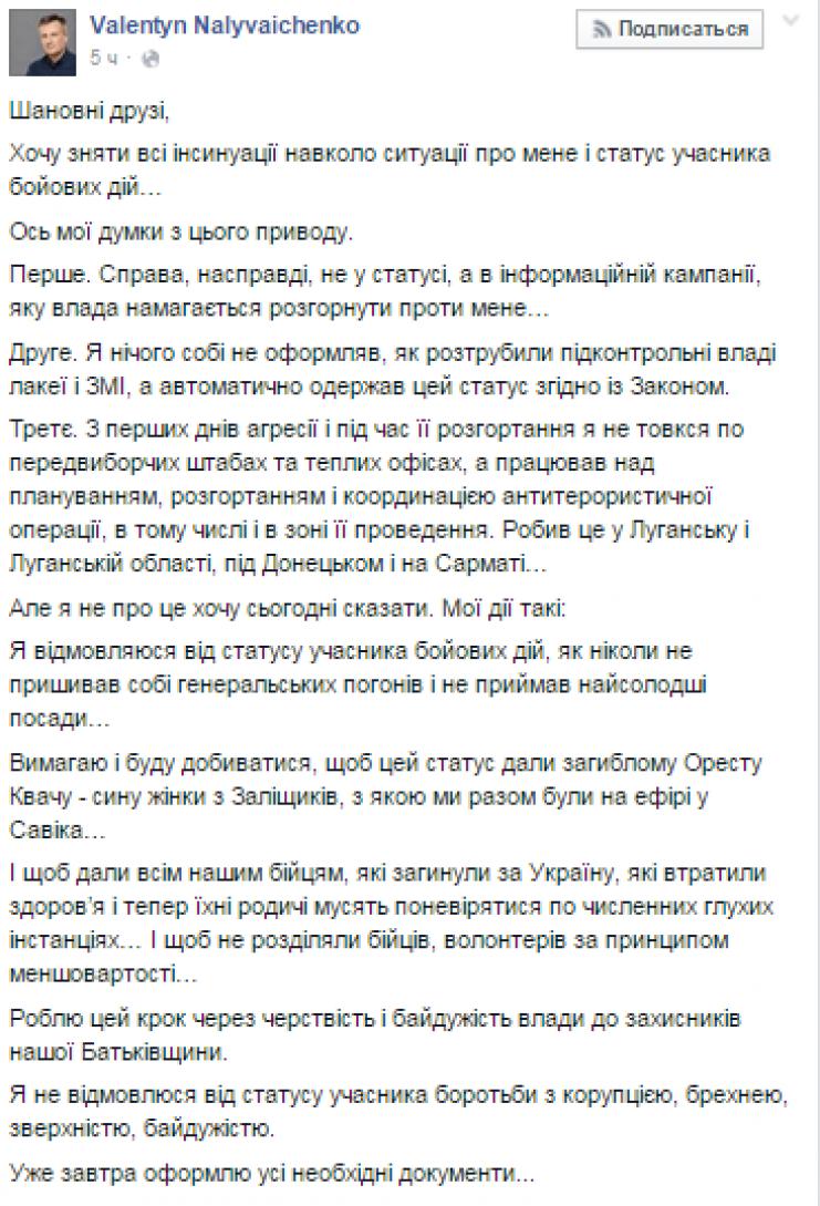 наливайченко_ато
