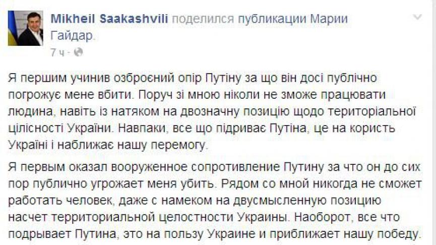 саакашвили фб
