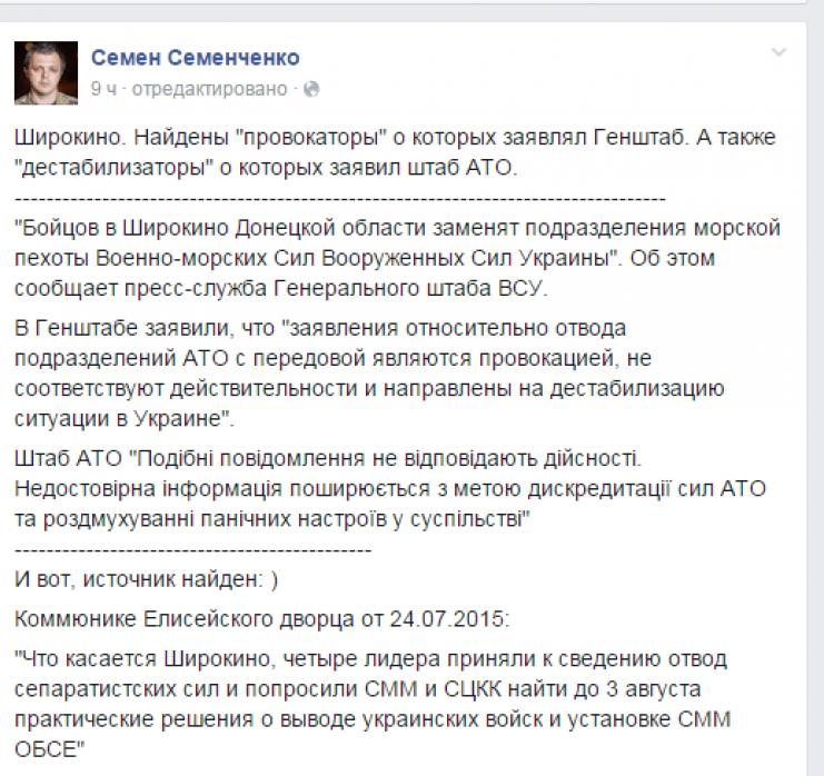 семенченко фб 28 07