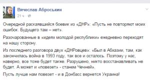 Аброськин ДНР