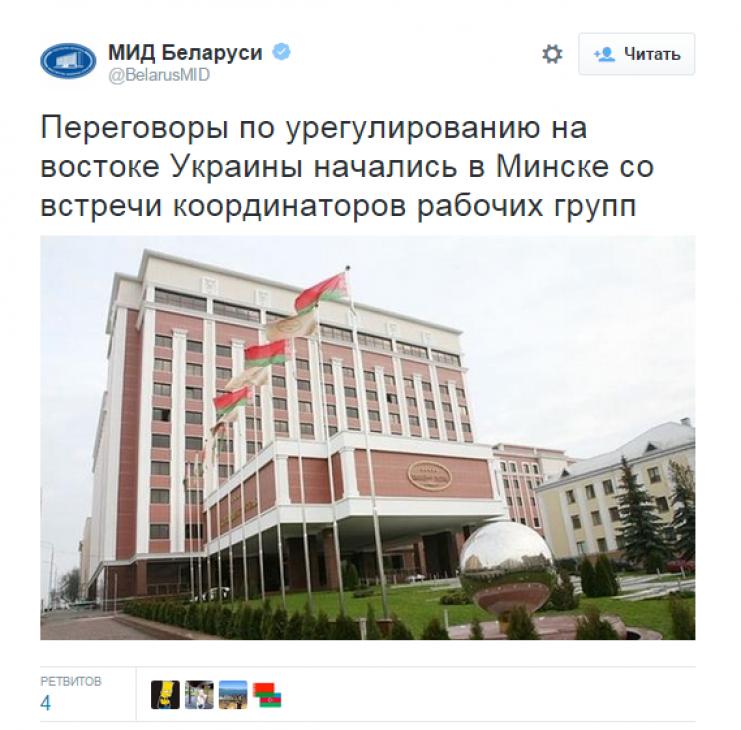 МИД Беларусь