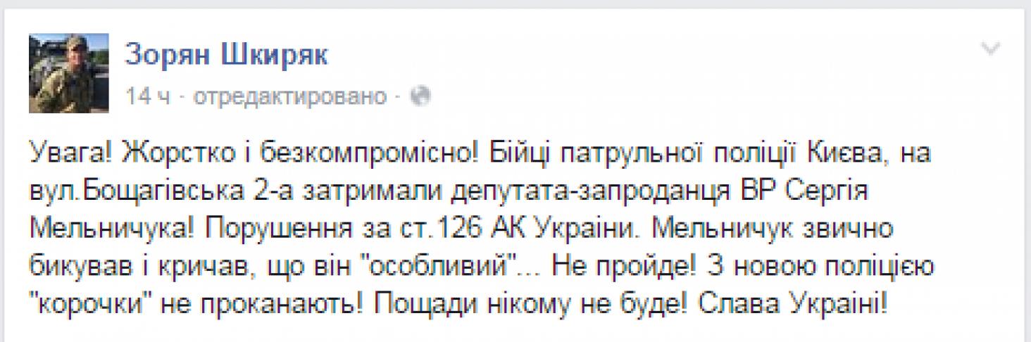 Шкиряк Айдар