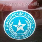 офицерский корпус222