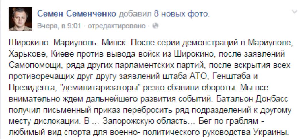 семенченко  07 08