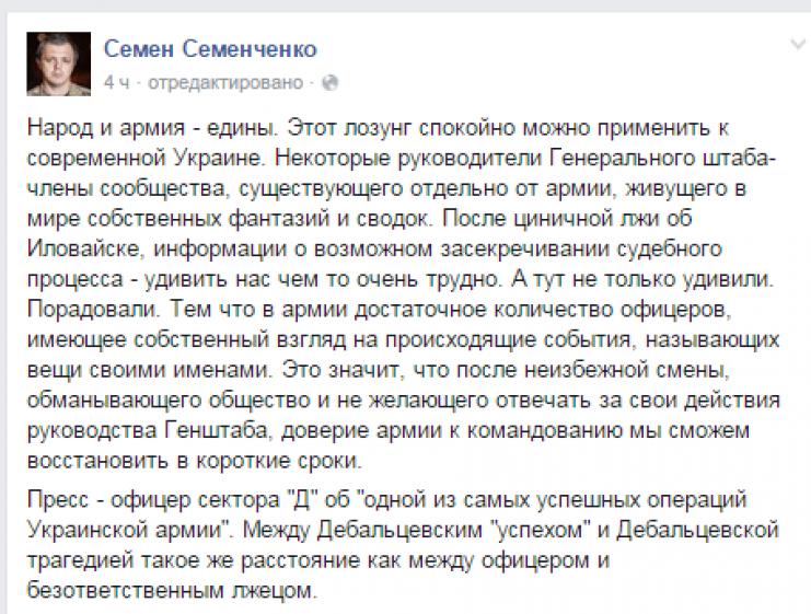 семенченко иловайск