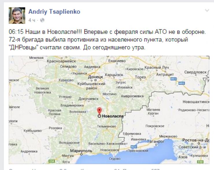 цаплиенко_