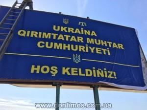 Крым_татары
