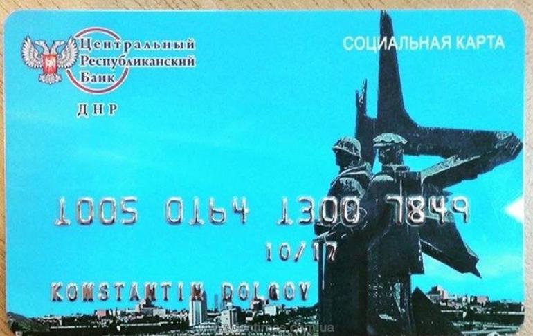 банковская карта ДНР