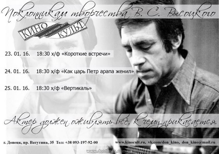 высоцкий-афиша-1024x724
