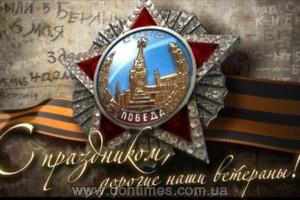 с-днём-победы-300x200