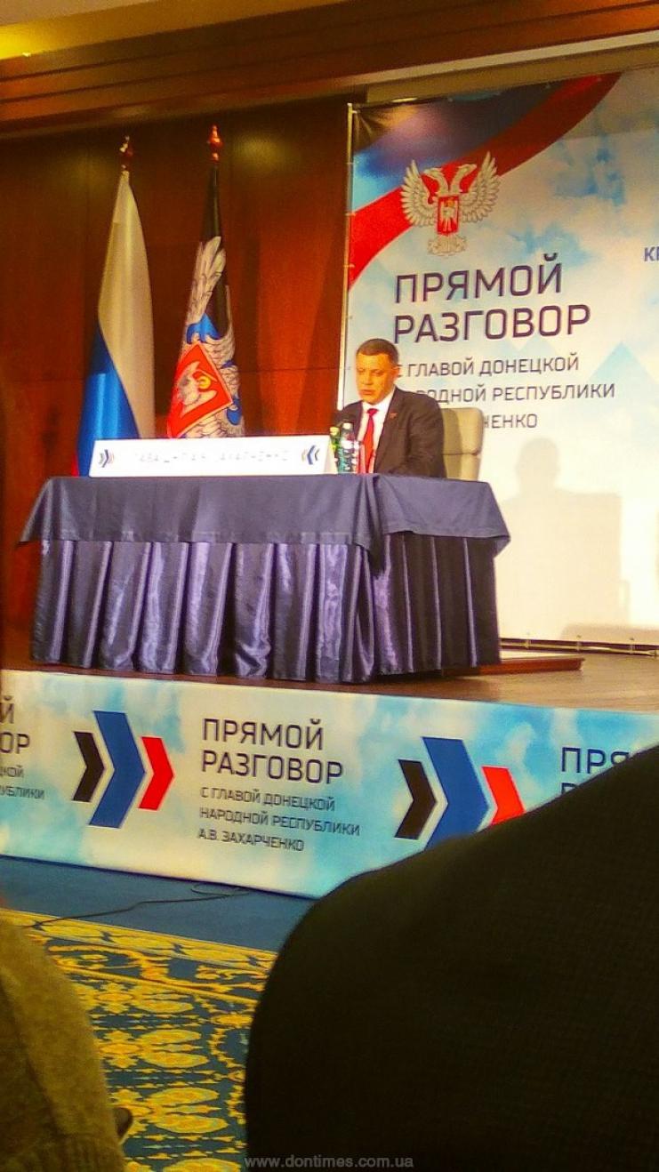 Прямой диалог с Захарченко фото