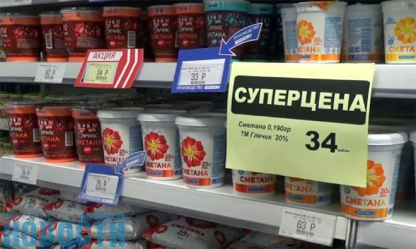 цены в супермаркете Донецка