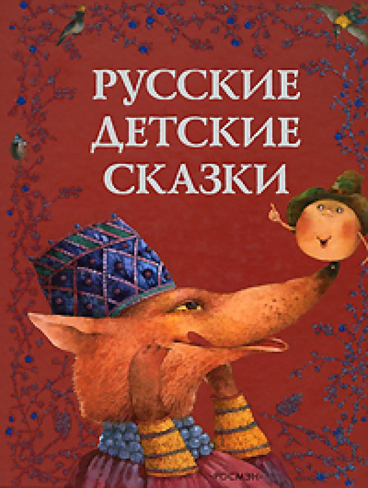 russkie-detskie-skazki