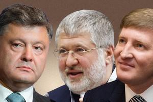 Петр Порошенко, Игорь Коломойский, Ринат Ахметов