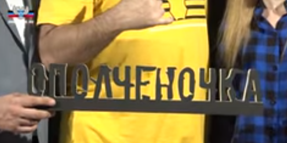 """Фильм """"Ополченочка"""""""
