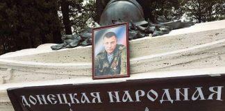 Экс-глава ДНР Захарченко