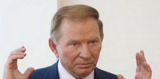 Кучма, экс-президент Украины