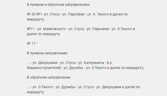 Перекрыто движение транспорт в Краматорскеа