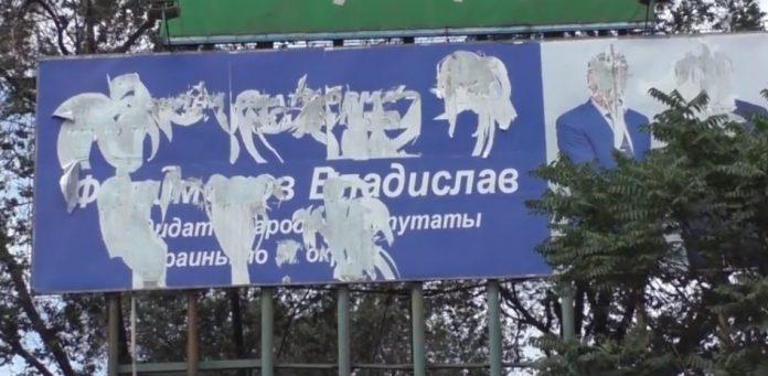В Мариуполе срывают билборды кандидата от