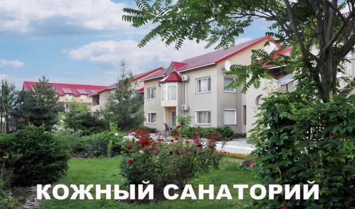 Кожный санаторий в Крыму